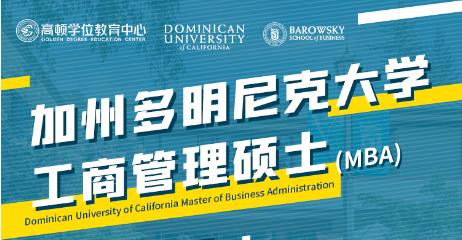 加州多明尼克大学MBA